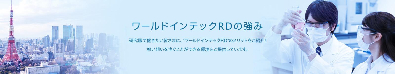 """ワールドインテックRDの強み 研究職で働きたい皆さまに、""""ワールドインテックR&D""""のメリットをご紹介!熱い想いを注ぐことができる環境をご提供しています。"""