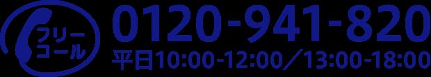 0120-941-820 平日10:00-12:00/13:00-18:00