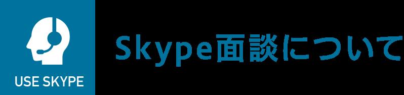 Skype面談について