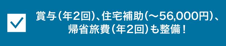 賞与(年2回)、住宅補助(〜56,000円)、帰省旅費(年2回)も整備!